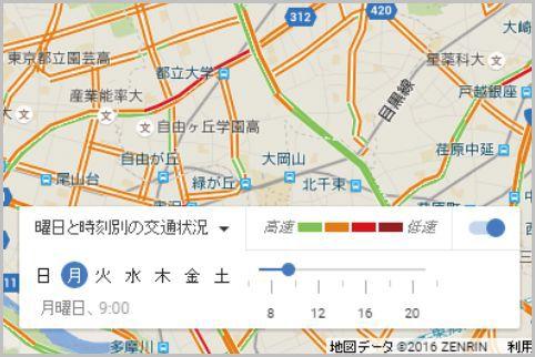 グーグルマップの交通状況で混雑状況を確認する