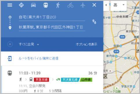 グーグルマップのルート検索結果はフレキシブル