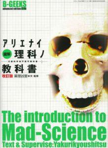 『アリエナイ理科ノ教科書』シリーズの今後の対応につきまして