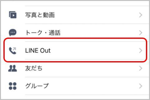 「LINE Out」で非LINEユーザーと通話する