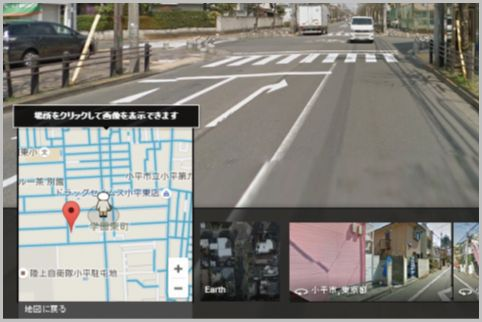 マップ ビュー google 見方 ストリート 初めての場所はあらかじめ見ておこう!Googleマップ「ストリートビュー」の使い方。