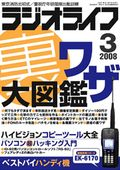 ラジオライフ 2008年3月号
