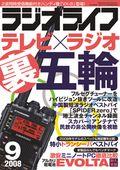 ラジオライフ 2008年9月号