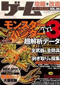 ゲーム攻略・改造・データBOOK vol.06