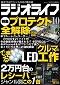 ラジオライフ 2010年10月号