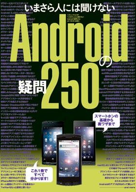 いまさら人には聞けない Androidの疑問250