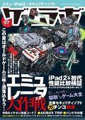 ゲームラボ 2011年7月号