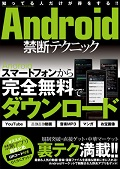 Android禁断テクニック