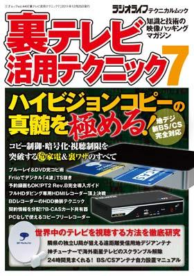 裏テレビ活用テクニック7