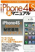 iPhone4S〈裏〉マニュアル