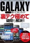 GALAXYシリーズ使いこなしガイド