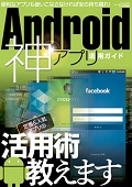 Android神アプリ活用ガイド