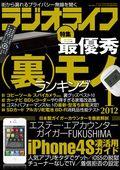 ラジオライフ 2012年1月号