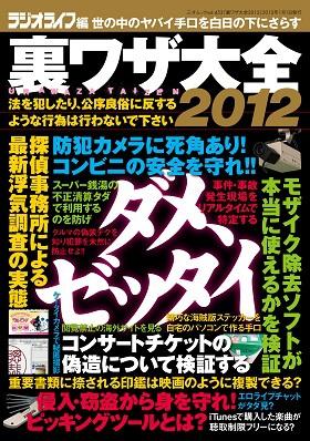 裏ワザ大全2012