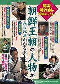 韓流時代劇が10倍楽しくなる! 朝鮮王朝の人物がみるみるわかる本