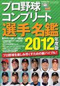 プロ野球コンプリート選手名鑑 2012年度版