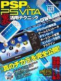 PSP & PS Vita 裏活用テクニック