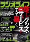 ラジオライフ 2012年4月号