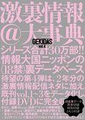 GEKIDAS激裏情報@大事典VOL.4