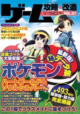 ゲーム攻略・改造・データBOOK vol.07