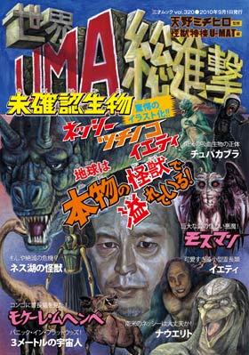 世界 UMA 総進撃