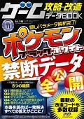 ゲーム攻略・改造・データBOOK vol.11