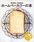荻山和也×cuoca ホームベーカリーの本