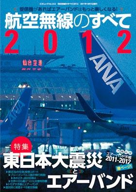 航空無線のすべて 2012