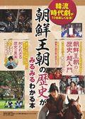 韓流時代劇が10倍楽しくなる! 朝鮮王朝の歴史がみるみるわかる本
