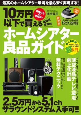 10万円以下で買える ホームシアター良品ガイド