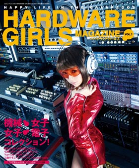 HARDWARE GIRLS MAGAZINE