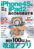 iPhone4S&iPad2の真の力を引き出す本
