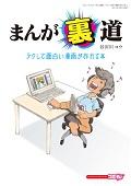 まんが裏道 ~ラクして面白い漫画が作れる本~