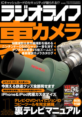 ラジオライフ 2009年1月号