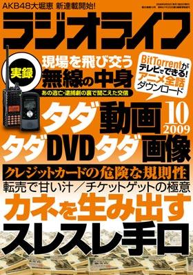 ラジオライフ 2009年10月号