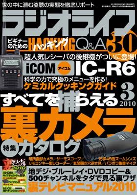 ラジオライフ 2010年3月号