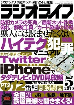 ラジオライフ 2010年5月号
