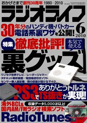 ラジオライフ 2010年6月号