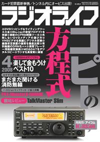 ラジオライフ 2008年4月号