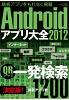 Androidアプリ大全2012 前編