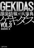 GEKIDAS 激裏情報@大事典 vol.3