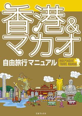 香港&マカオ 自由旅行マニュアル