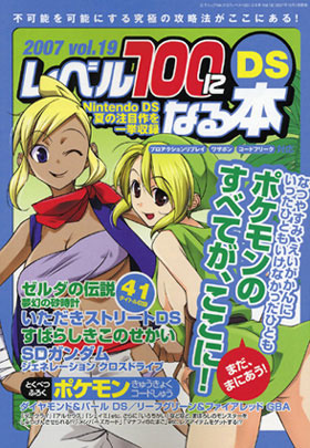 レベル100になる本 vol.19