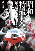 昭和特撮大全 蘇る伝説のヒーローたち