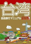 台湾 自由旅行マニュアル