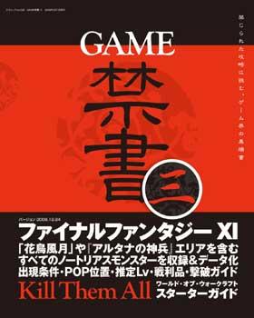 GAME禁書 三
