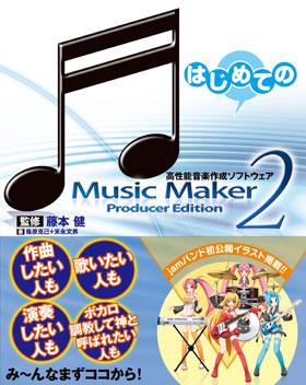 はじめてのMusic Maker 2