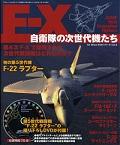 F-X 自衛隊の次世代機たち