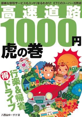 高速道路1000円虎の巻