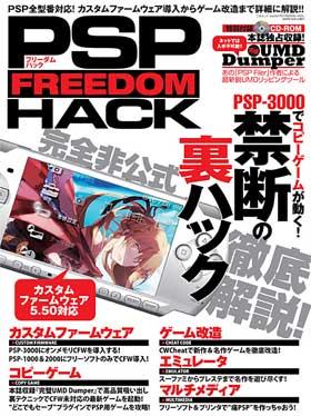 PSP FREEDOM HACK